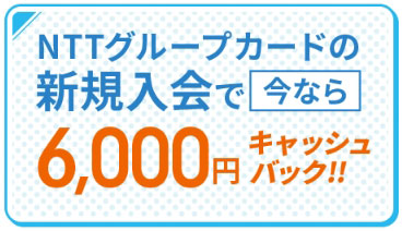 よくばりWiFi キャンペーン【NTTグループカードの新規入会で6,000円キャッシュバック】