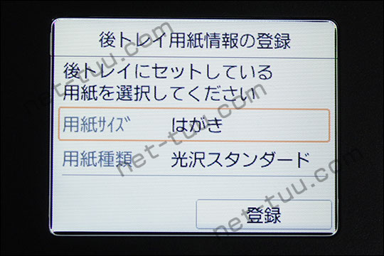 後トレイ用紙情報の登録 画面の写真
