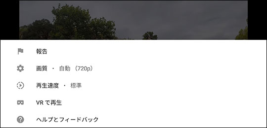 Youtube 画質設定画面