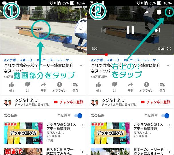 Youtube 画質の変更方法 1