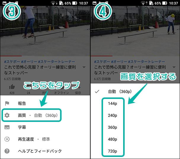 Youtube 画質の変更方法 2