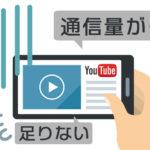 Youtubeのデータ通信量の目安を画質ごとに検証&上手に減らす方法