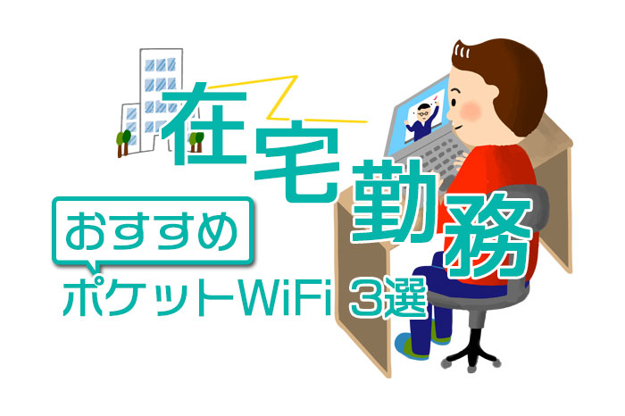 在宅勤務におすすめのポケットWiFi3選