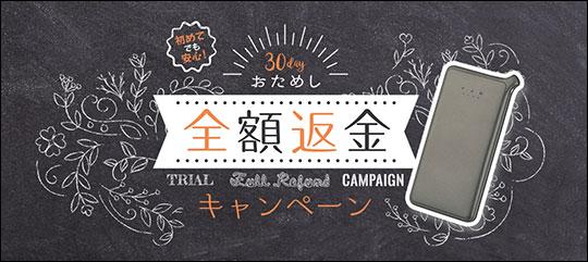 30日おためし全額返金キャンペーン バナー