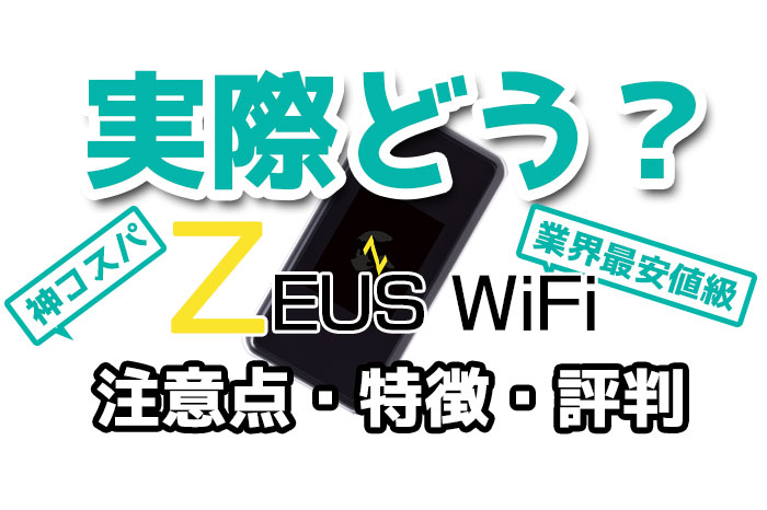 Zeus WiFiの注意点・特徴・評判