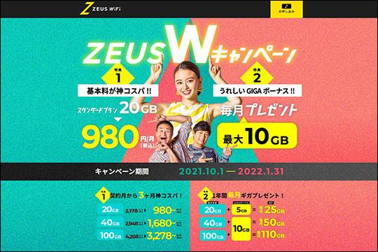 Zeus WiFi スクリーンショット