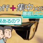 Zoff+集中メガネの効果を実際に買って使っている筆者が徹底レビュー