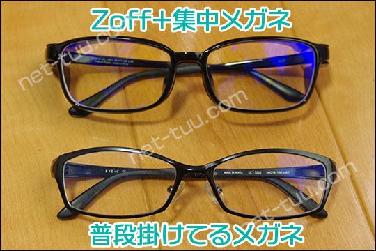 いつものメガネとのレンズサイズの違いがわかる写真